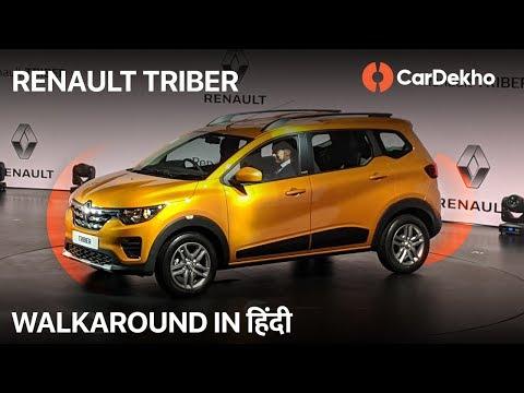 Renault Triber India Walkaround In Hindi | Features, Interior, & More |  CarDekho.com