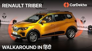 Renault Triber India Walkaround in Hindi | Features, Interior, Launch Date & more |  CarDekho.com