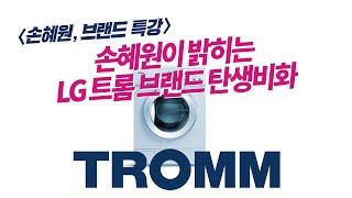 [손혜원, 브랜드 특강] 손혜원이 밝히는 LG 트롬 브랜드 탄생비화