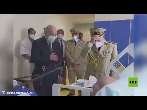 الرئاسة الجزائرية تنشر فيديو لزيارة الرئيس تبون لزعيم جبهة -البوليساريو- إبراهيم غالي في مستشفى
