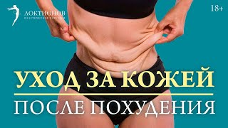 Обвисшая кожа после похудения как предотвратить 18
