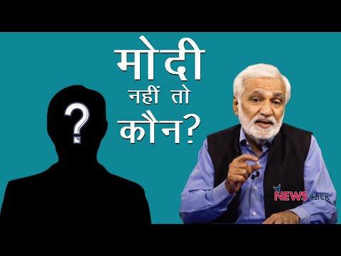 बहुमत-बगैर भाजपा: मोदी की जगह नया चेहरा?