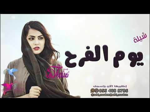 شيله للعروس حماسيه 2019 شيـلة يوم الفرح شيلات عروس رقص حماسيه 2020