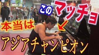 マッチョが突然、100万人に1人しか弾けない超絶技巧を弾いてみたら大変なことになった【ピアノドッキリ】