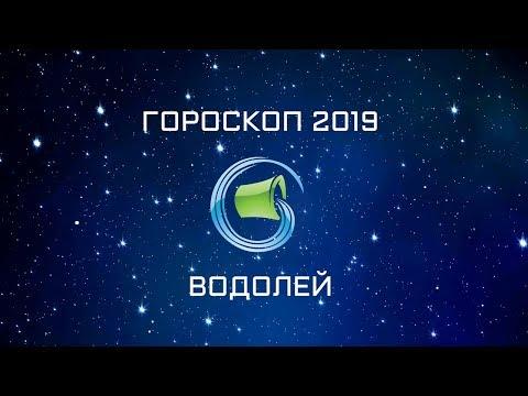 ВОДОЛЕЙ - ГОРОСКОП - 2019. Астротиполог - ДМИТРИЙ ШИМКО