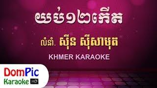យប់១២កើត ស៊ីន ស៊ីសាមុត ភ្លេងសុទ្ធ - Yob 12 Kert Sin Sisamuth - DomPic Karaoke