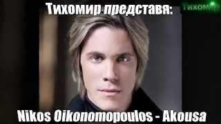 Никос Икономопулос - Чух,Nikos Oikonomopoulos - Akousa.