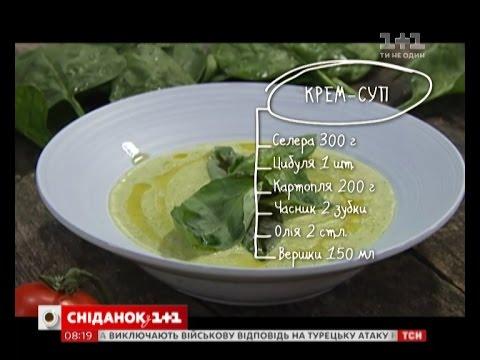 Суп з селери