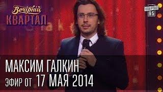 Максим Галкин | Вечерний Квартал 17. 05.  2014