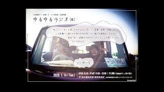#1 川村美紀子 × 米澤一平「ゆるゆるラジオ(仮)」