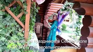 как поздравить в Севастополе родителей, маму, жениха и невесту