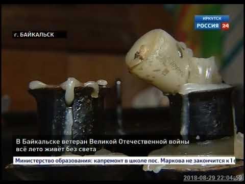 В Байкальске ветеран Великой Отечественной войны всё лето живёт без света
