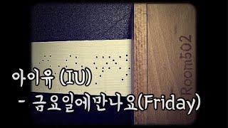 [수동오르골]IU(아이유) - 금요일에 만나요(Frid…