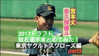 2017ドラフト速報! 本日は2017年東京ヤクルトスワローズのドラフト指名...
