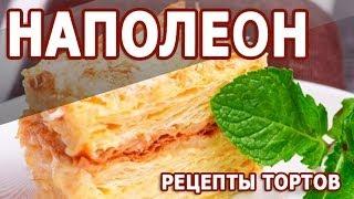 Рецепты тортов. Торт Наполеон в домашних условиях