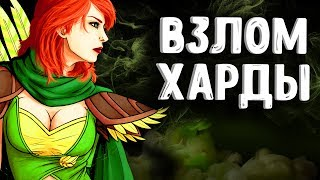 ВЗЛОМ ХАРДЫ НА ВР В ДОТА 2 - HARD LINE HACKED WINDRANGER DOTA 2