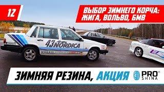 Выбор зимнего корча и шин - Racingby влог эпизод XII