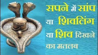 शिव भगवान को सपने में देखने का अर्थ   Meaning of Dreams About Lord Shiva   Astrology tips in hindi