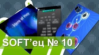 Android обзор: Mental Dictionary, Hero of many, Reactable