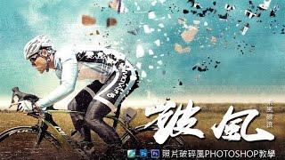 [Photoshop教學]照片破碎風特效@圖片合成體驗破風熱血青年~