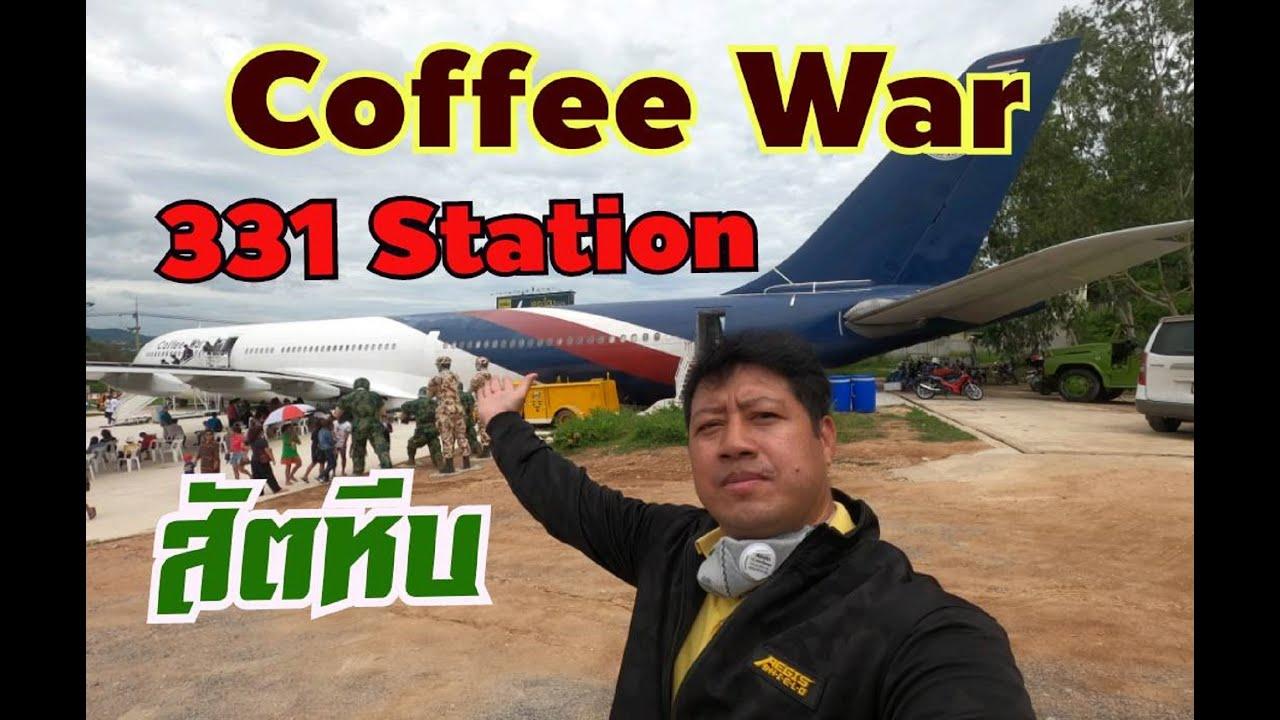 coffee war 331 station ร้านกาแฟบนเครื่องบิน  ถนนพลูตาหลวง สัตหีบ EP.151