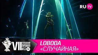 LOBODA - «Случайная»