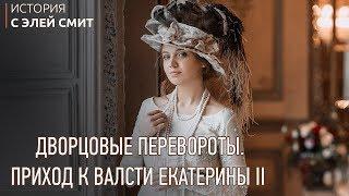 Дворцовые перевороты I Приход к власти Екатерины II I ЕГЭ история.mp3