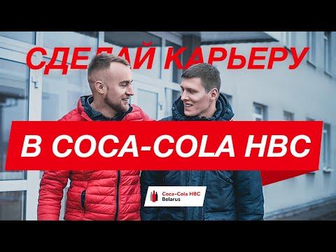 Агент коммерческий в Coca-Cola HBC Belarus