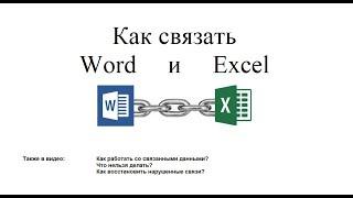 как связать Word и Excel (таблицы, рисунки, текст)
