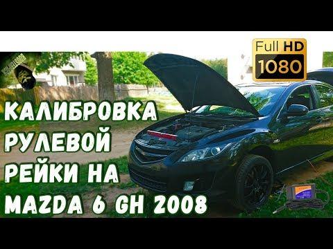 Как спасти рулевую рейку на 200 000 км Mazda 6 GH 2008