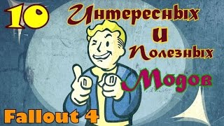 Fallout 4. 10 интересных и полезных модов. 1