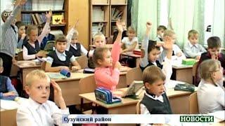 Перевести все школы России на обучение в одну смену. Как распределяют учебное время в Сузуне?