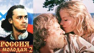 Россия молодая историческая драма 2 серия (1981)