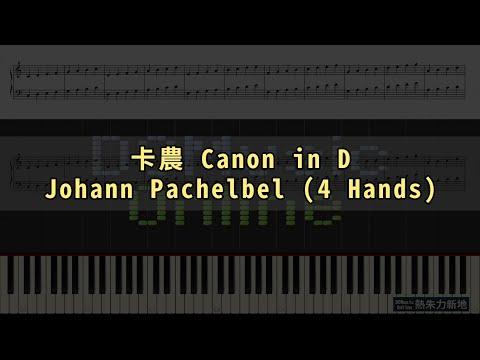 卡農 Canon in D, Johann Pachelbel - 4 Hands (Piano Tutorial) Synthesia 琴譜 Sheet Music