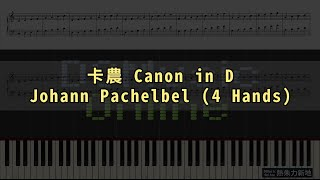 卡農 Canon in D, Johann Pachelbel - 4 Hands (Piano Tutorial) Synthesia