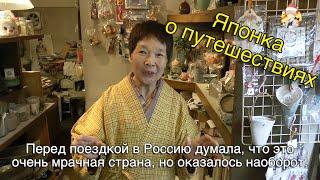 Японка о Русских. Японка Путешествует по Миру [Интервью]