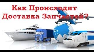видео О компании ― Запчастюга.рф