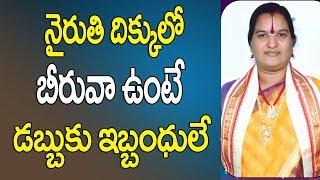 నైరుతి దిక్కులో బీరువా ఉంటే | Niruthi Vastu Telugu | Vastu Tips for Beeruva | Beeruva Vastu Telugu