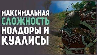 Турниры Нолдоров! Первые Куалисы! Mount&Blade:Prophesy of Pendor #5