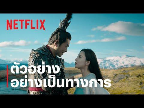 ไดนาสตี้วอริเออร์: มหาสงครามขุนศึกสามก๊ก (Dynasty Warriors)   ตัวอย่างอย่างเป็นทางการ   Netflix