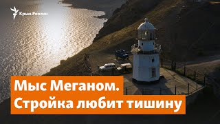 Стройка любит тишину. Застройка Меганома и предостережения активистам | Доброе утро, Крым