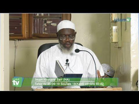 Tafsir du 25-09-19 Sourate (Al kahf) versets 60-82 par Imam Hassane Sarr (HA)