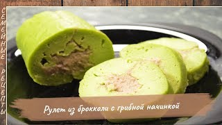 Рулет из брокколи с грибной начинкой. Закуски на новый год [Семейные рецепты]