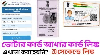 How to  voter card aadhar card update link 2020