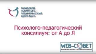 "15 февраля 2017 года «Web-совет» по теме ""Психолого-педагогический консилиум: от А до Я""."
