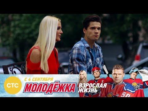 Молодежка сериал актеры регина