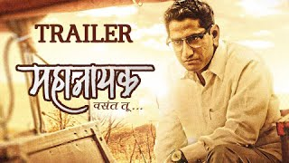 Mahanayak Vasant Tu | Official Trailer | Film on Vasantrao Naik | Chinmay Mandlekar | Marathi Movie