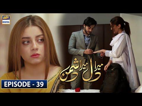 Mera Dil Mera Dushman Episode 39 [Subtitle Eng] - 9th July 2020 - ARY Digital Drama