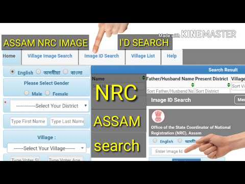 assam nrc report searching for enter image id