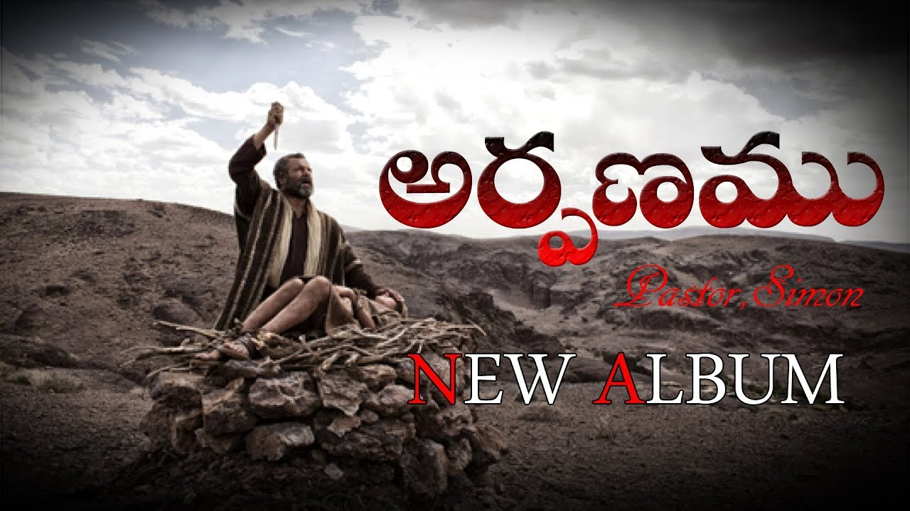 Arpanamu New Album 2019 Pastor Simon Lingala | Telugu Christian Songs | Christian Music Network